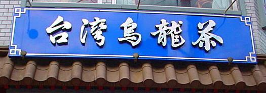 東京都世田谷区にあった台湾烏龍茶のお店ですよ。